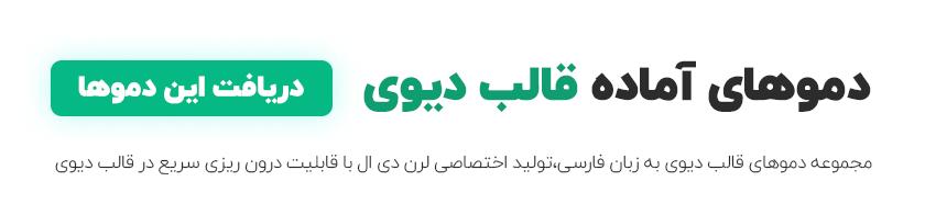 دموهای فارسی قالب دیوی