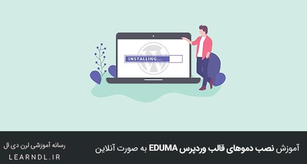 آموزش نصب دموهای قالب وردپرس Eduma به صورت آنلاین