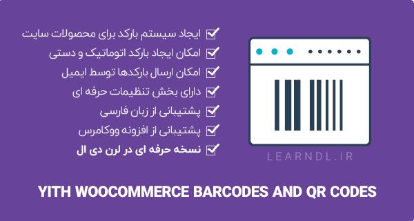 افزونه YITH Barcodes and QR Codes - بارکد و کد QR برای محصولات ووکامرس