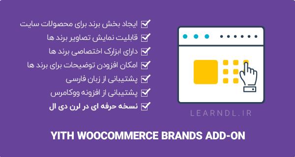 افزونه YITH Brands Add-on Premium - افزودن برند های سفارشی برای محصولات