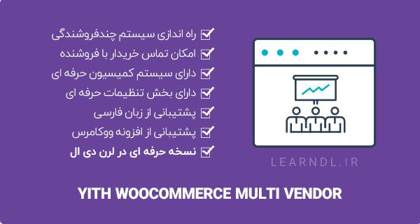 افزونه YITH Multi Vendor Premium - سیستم چندفروشندگی در ووکامرس