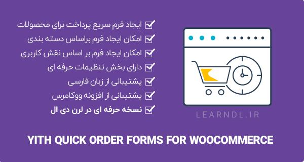 افزونه YITH Quick Order Forms For WooCommerce - فرم سفارش سریع خرید محصولات