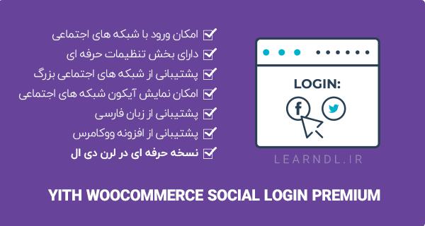 افزونه YITH Social Login Premium - ورود با استفاده از شبکه های اجتماعی برای ووکامرس