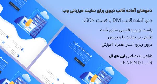 دمو فارسی سایت های میزبانی وب (هاستینگ) برای قالب وردپرس Divi