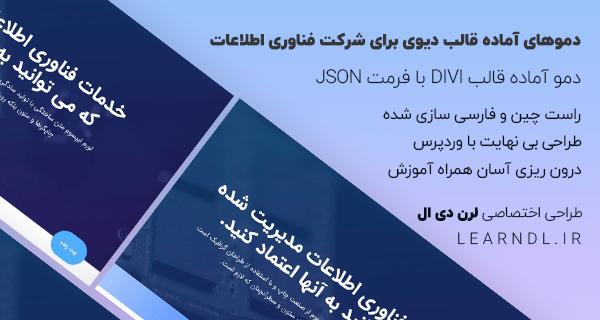 دمو فارسی سایت شرکت خدمات IT برای قالب وردپرس Divi