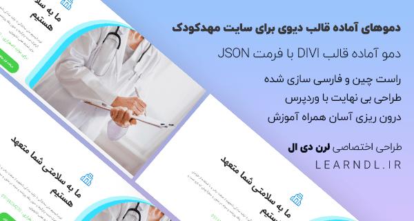دمو فارسی مطب پزشکی برای قالب وردپرس Divi