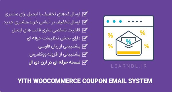 افزونه YITH WooCommerce Coupon Email System Premium