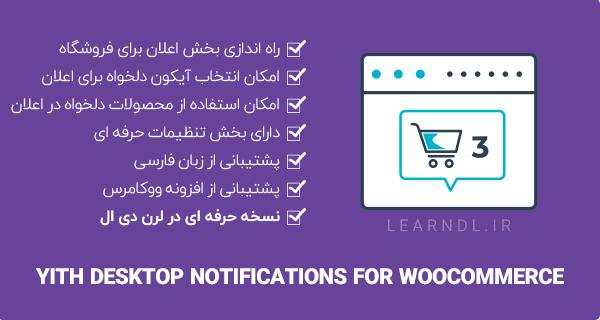 افزونه YITH Desktop Notifications - ارسال نوتیفیکشن محصولات برای کاربران سایت