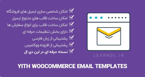 افزونه YITH Email Templates Premium - شخصی سازی قالب ایمیل های ووکامرس