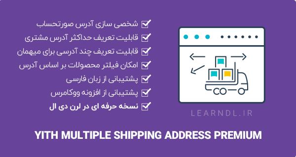 افزونه YITH Multiple Shipping Address - سیستم چند آدرسی برای ووکامرس