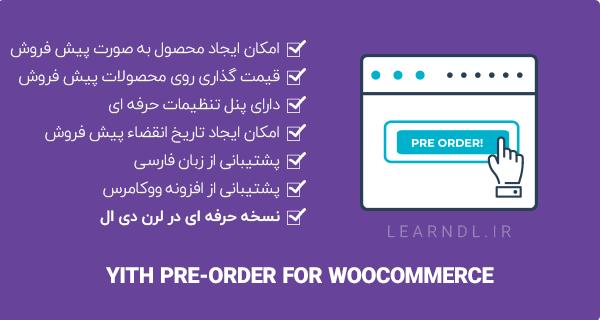 افزونه YITH Pre-Order Premium - پیش سفارش محصولات ووکامرس