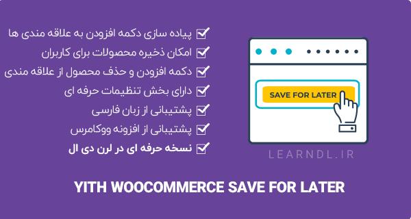 افزونه YITH WooCommerce Save for Later Premium