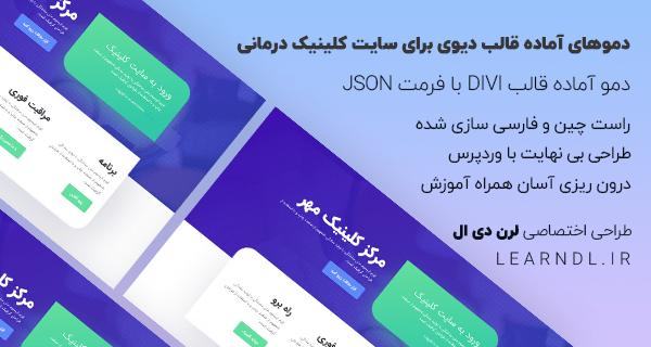 دمو فارسی سایت کلینیک درمانی برای قالب وردپرس دیوی