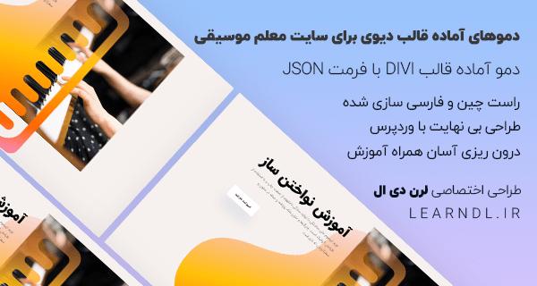 دمو فارسی سایت معلم موسیقی برای قالب وردپرس دیوی