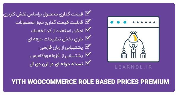 افزونه Yith Role Based Prices - قیمت گذاری محصولات بر اساس نقش کاربری
