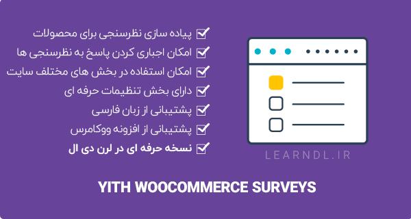 افزونهYITH WooCommerce Surveys Premium