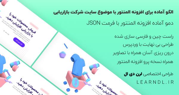 دمو فارسی المنتور برای سایت های شرکت بازاریابی