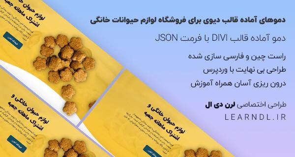 دمو فارسی فروشگاهی لوازم حیوانات خانگی برای قالب وردپرس دیوی