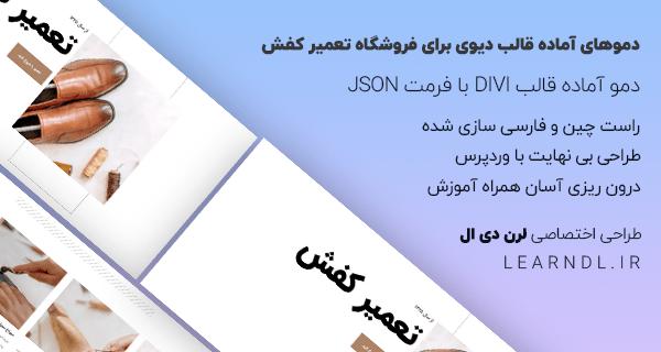 دمو فارسی فروشگاه تعمیر کفش چرمی برای قالب دیوی
