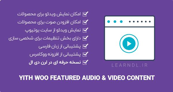 افزونهYITH WooCommerce Featured Audio and Video Content Premium