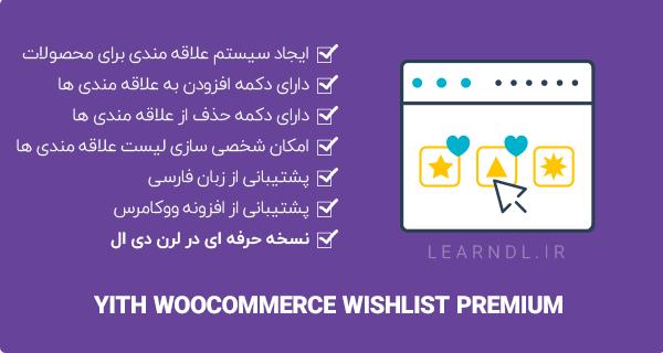 افزونه YITH Wishlist Premium - لیست علاقه مندی های محصولات ووکامرس