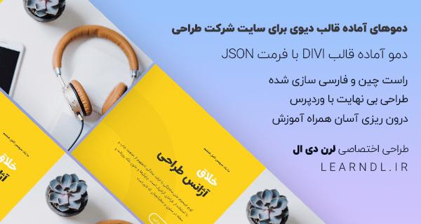 دمو فارسی سایت شرکت طراحی برای قالب وردپرس دیوی