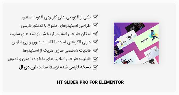 افزونه وردپرس HT Slider Pro For Elementor - اسلایدر المنتور