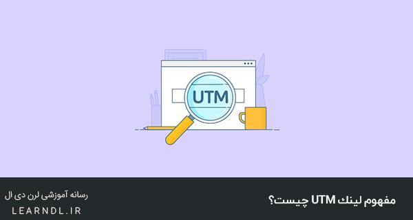 مفهوم لينك UTM چیست؟