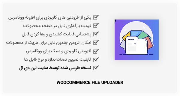 افزونه وردپرس WooCommerce File Uploader - بارگذاری فایل برای محصولات