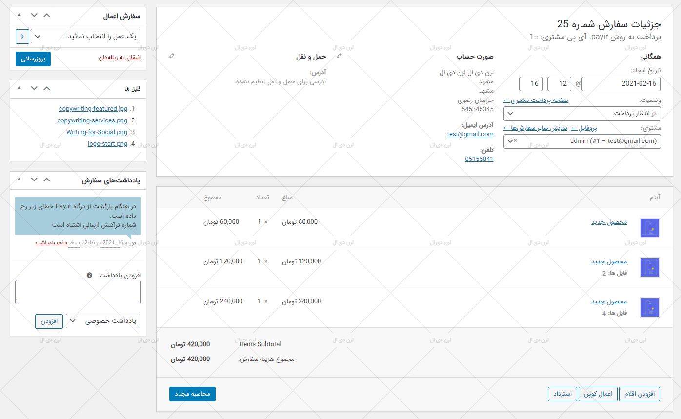 افزونه بارگذاری فایل برای محصولات ووکامرس