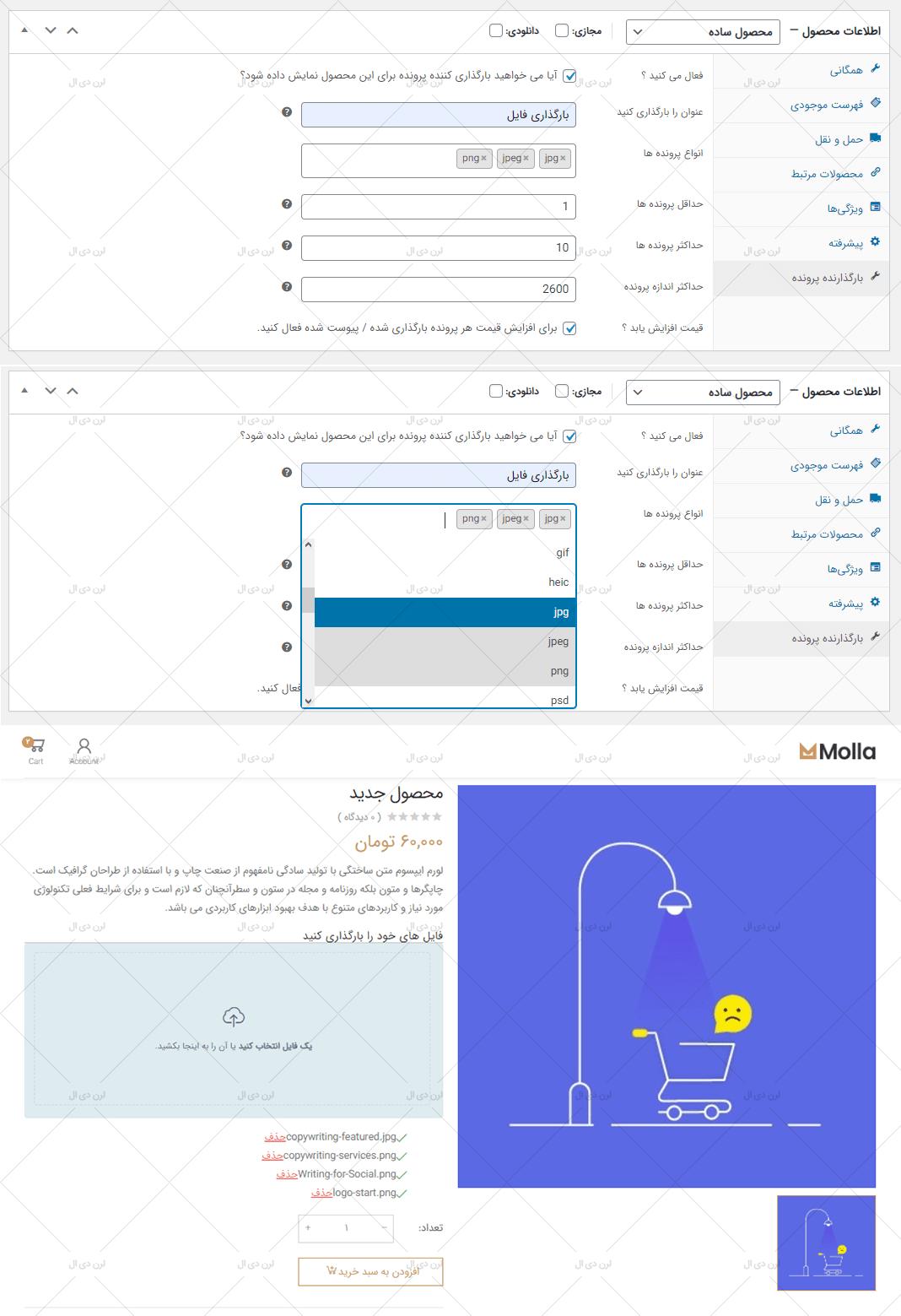 افزونه وردپرس WooCommerce File Uploader