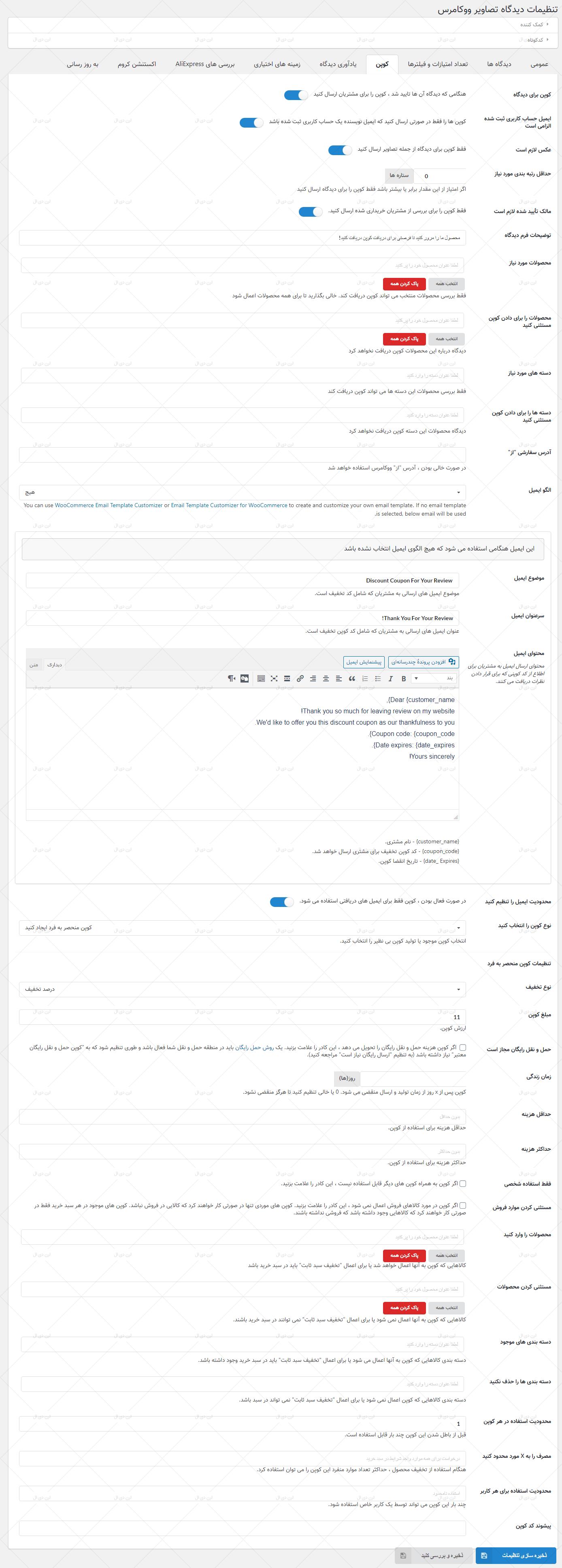 افزونه وردپرس WooCommerce Review for Discount