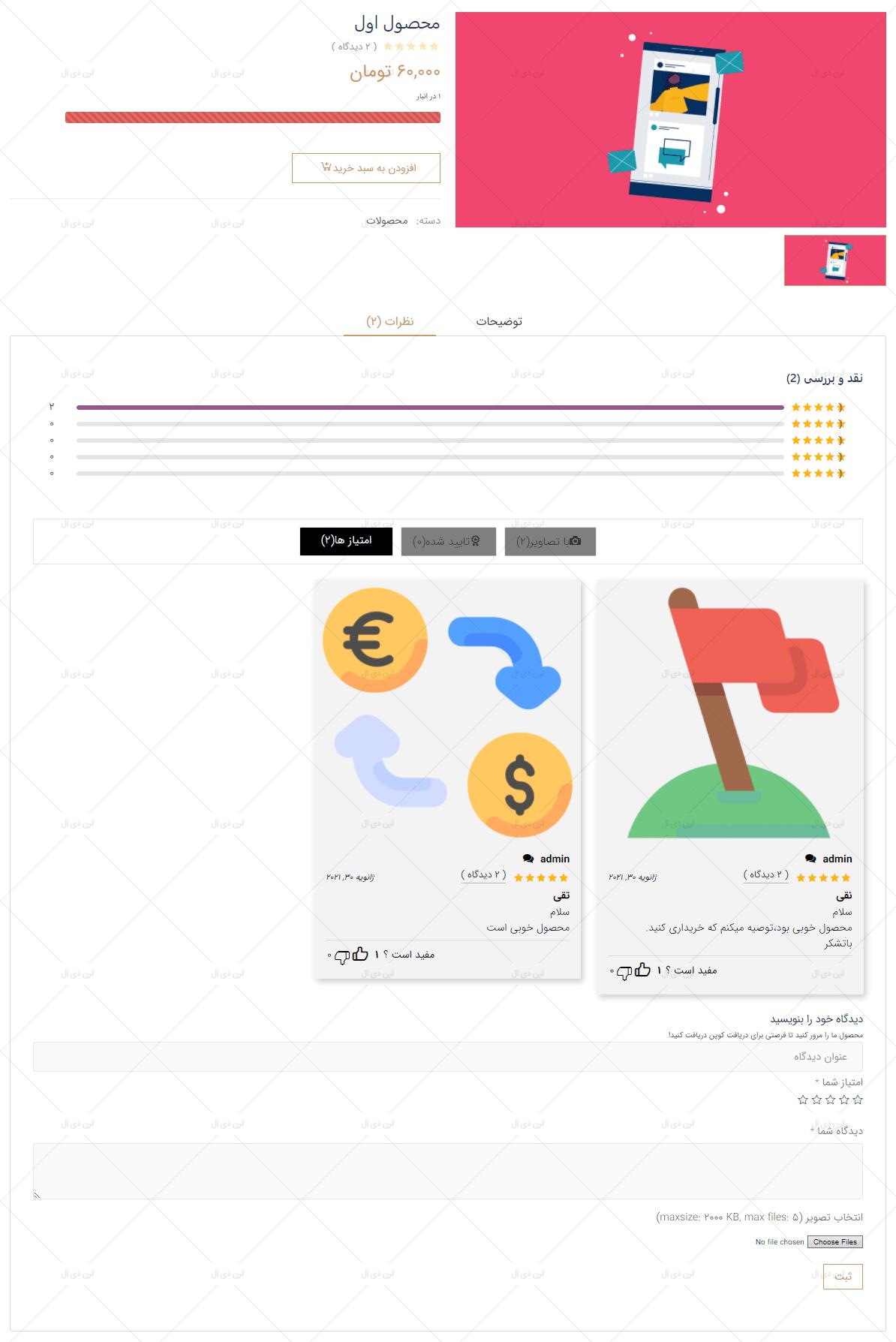 افزونه ووکامرس WooCommerce Review for Discount
