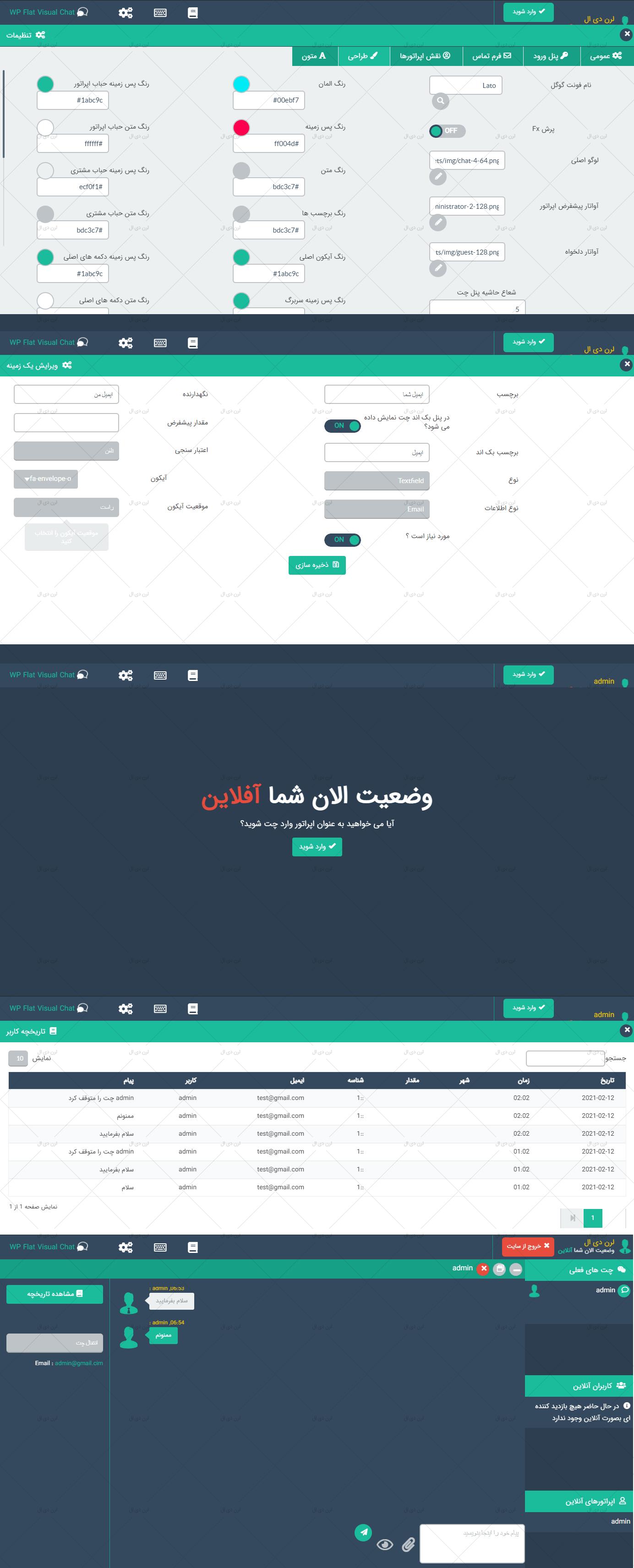 افزونه وردپرس فارسی WP Flat Visual Chat
