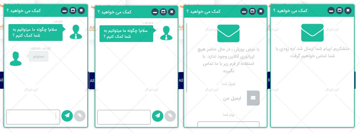 دانلود افزونه WP Flat Visual Chat برای وردپرس