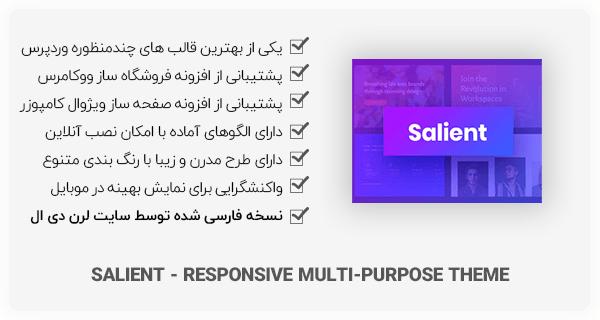 قالب چندمنظوره وردپرس Salient + امکان نصب دموها به صورت آنلاین