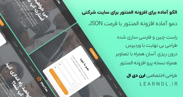 الگو فارسی المنتور برای سایت شرکتی بزرگ و کوچک
