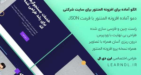 الگو فارسی المنتور برای سایت های شرکتی