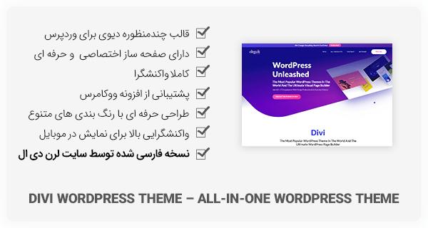 قالب وردپرس Divi + دموهای فارسی و آموزش کامل قالب