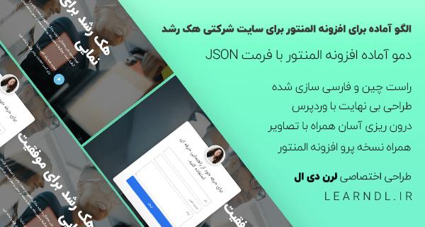 الگو فارسی المنتور برای سایت های شرکتی هک رشد