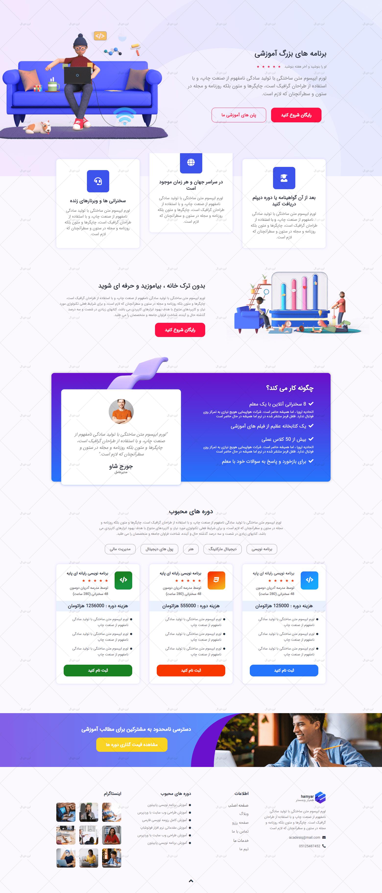 دمو فارسی افزونه المنتور  برای سایت های آموزشی