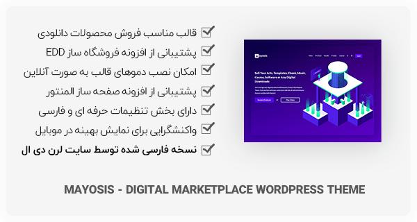 قالب فروشگاهی Mayosis برای فروش محصولات دیجیتال