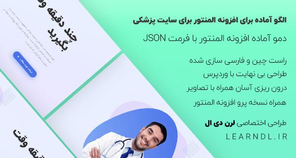 دمو فارسی المنتور برای سایت های پزشکی و کلینیک درمانی