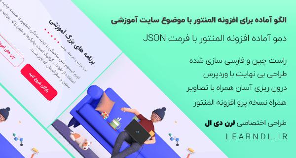 دمو فارسی المنتور برای سایت های آموزشی و آموزشگاه ها