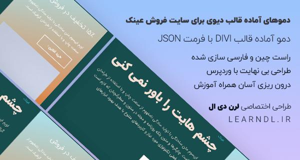 دمو فارسی سایت فروش عینک برای قالب وردپرس دیوی