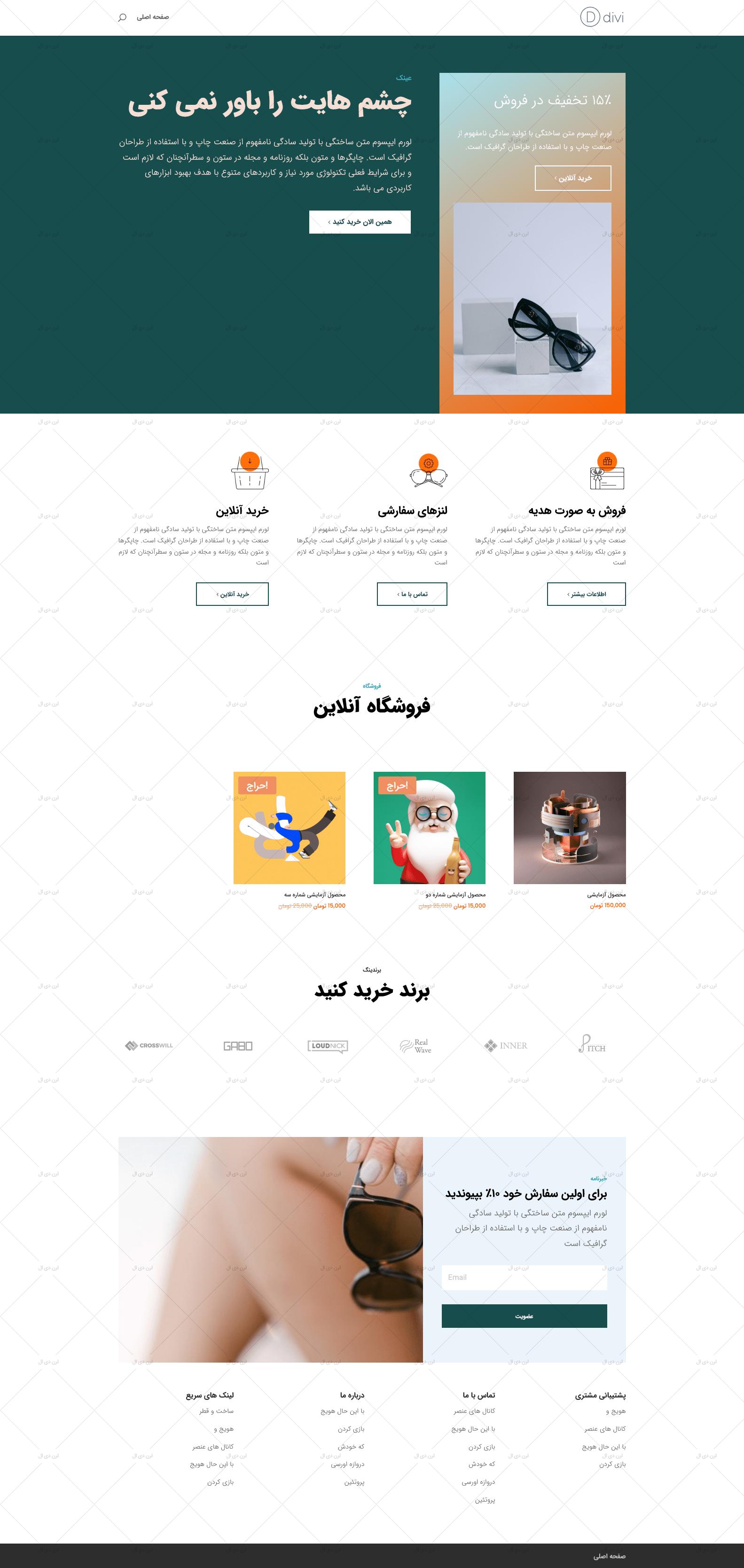 دمو سایت فروشگاهی عینک برای وردپرس