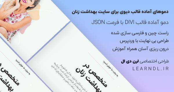 دمو فارسی وردپرس برای سایت های مرکز بهداشت زنان