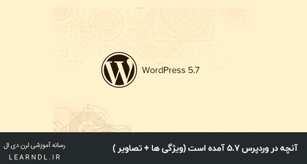 آنچه در وردپرس ۵.۷ آمده است (ویژگی ها + تصاویر)