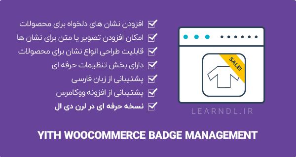 افزونه YITH Badge Management Premium - افزودن نشان های دلخواه برای محصولات
