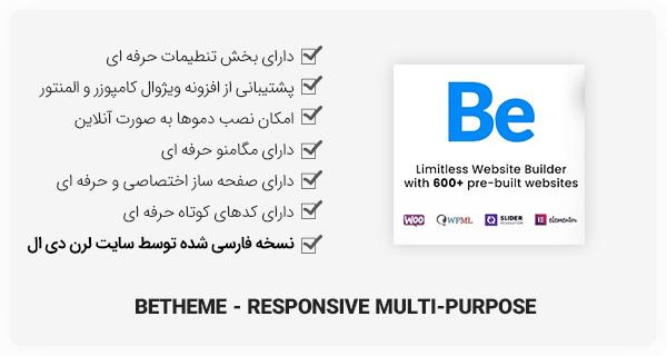 قالب چند منظوره BeTheme + نصب دموهای آنلاین